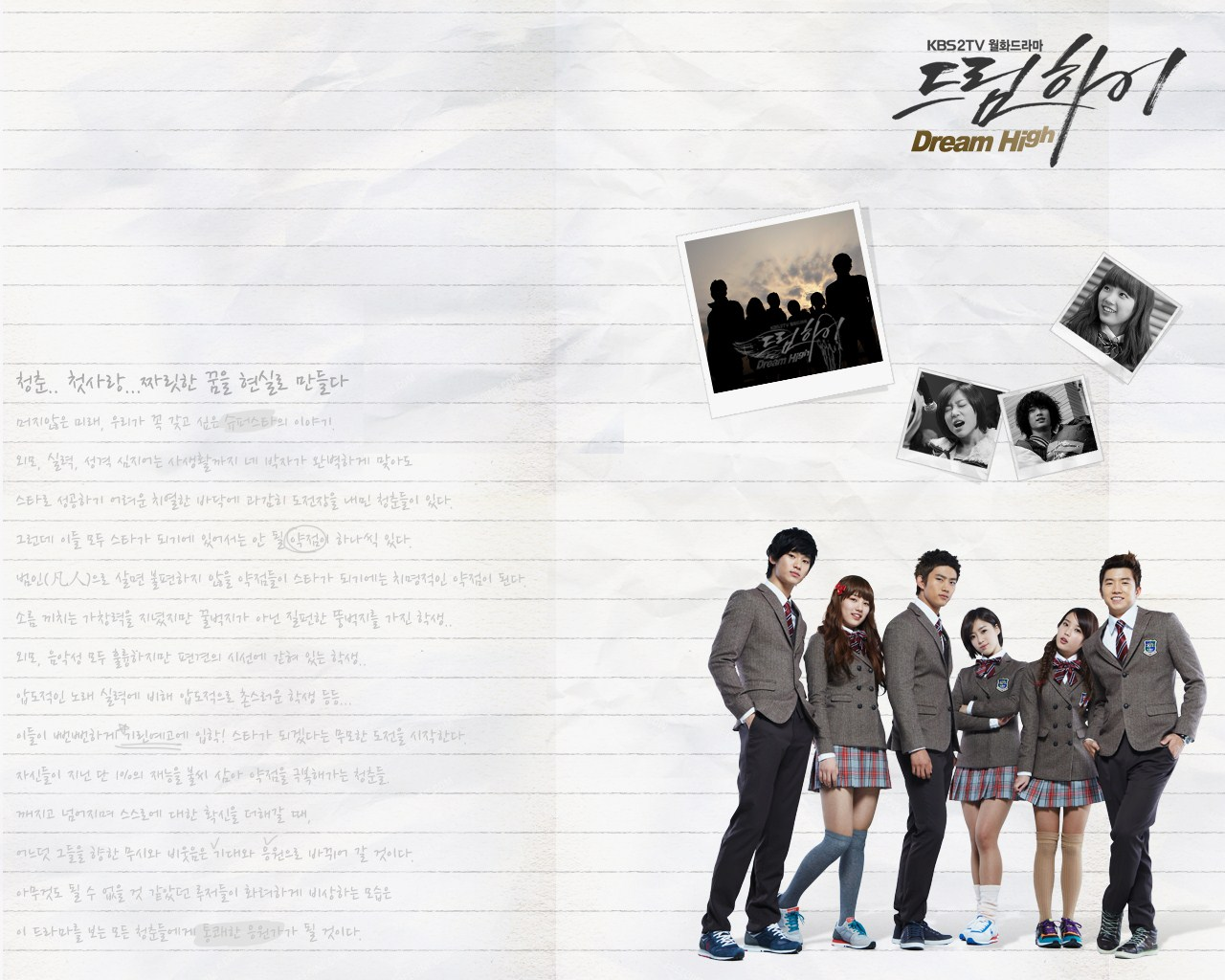http://3.bp.blogspot.com/-F7N74V0MkuI/TdXfx-FnuzI/AAAAAAAAAUM/Rihb4b8vCfc/s1600/Dream-High-Korean-Drama-Official-Wallpaper-Taecyon-of-2PM-Suzy-of-Miss-A-Ham-Eun-jung-of-T-ara-IU-Wooyoung-of-2PM-Kim-Soo-Hyun.jpg