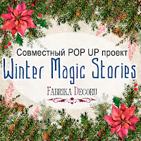 """Winter Magic Stories"" с блогом ""Фабрика декору"""