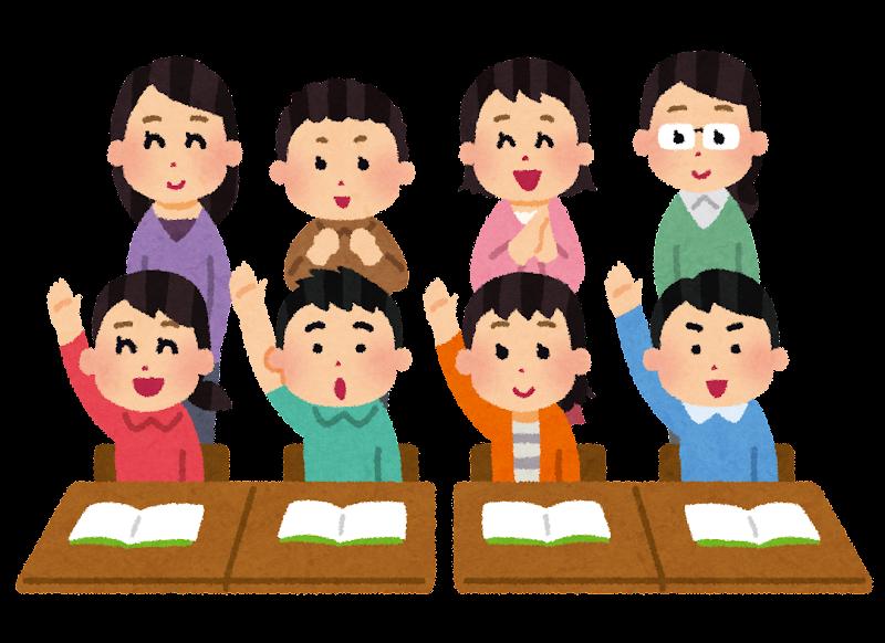「授業参観イラスト」の画像検索結果