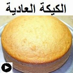فيديو الكيكة العادية