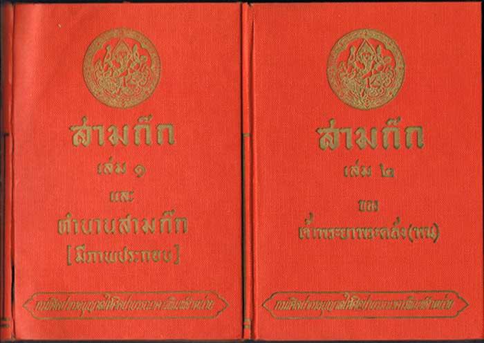 หนังสือสามก๊ก ฉบับเจ้าพระยาพระคลัง (หน)