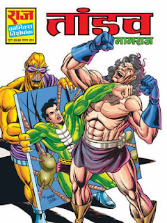 TAANDAV (Nagraj Hindi Comic)