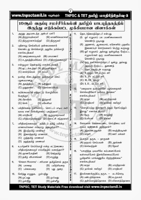 Tnpsc group 2 syllabus 2013 in tamil pdf