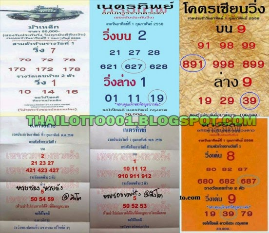 ... 3up & Down Game 01-02-2015 ~ THAI LOTTO 001 LOTTERY VIP WIN TIPS
