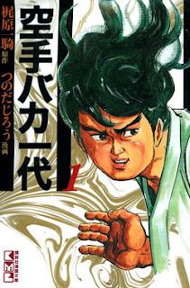 空手バカ一代 第01-17巻 [Karate Baka Ichidai vol 01-17]