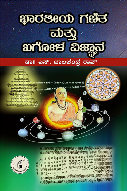 http://www.navakarnataka.com/bharatiya-ganita-mattu-khagola-vijnana