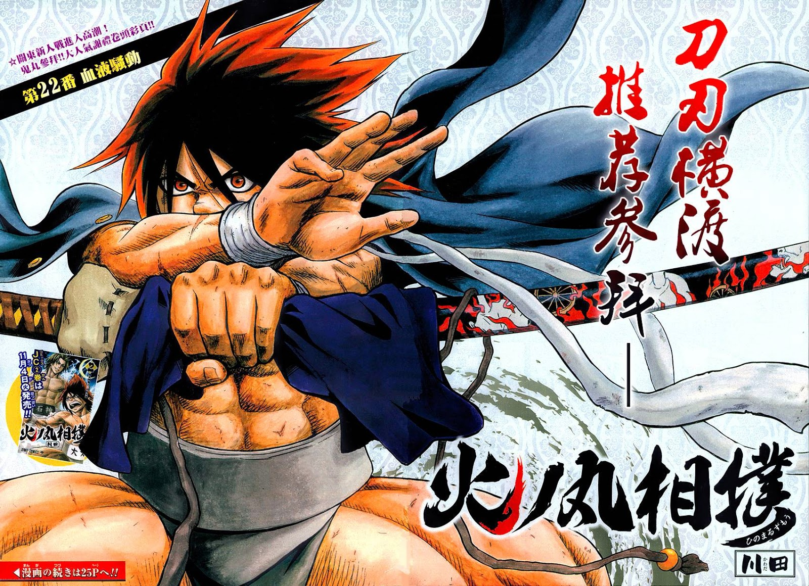 Analyse It: Análise: TOC Weekly Shonen Jump #48 (Ano 2014).