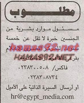 وظائف خالية من جريدة الجمهورية الجمعة 30-01-2015