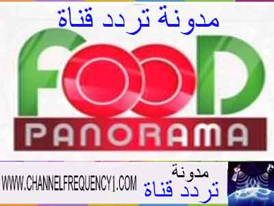 Panorama delegations frequency channel on Nilesat