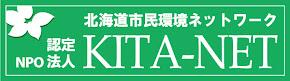 認定NPO法人北海道市民環境ネットワーク