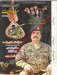Siyara Digest February 2015 Read Online