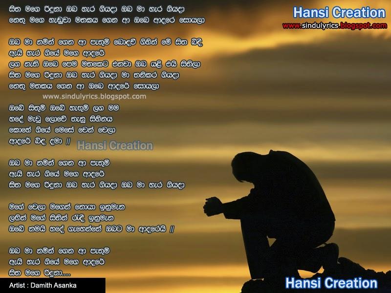 Sitha Mage Riduna Video Song Free Download