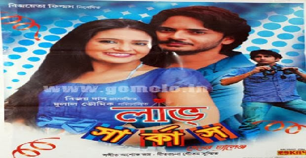 naw kolkata movies click hear..................... Love+Circus+Bengali+Full+Movie+%25281%2529