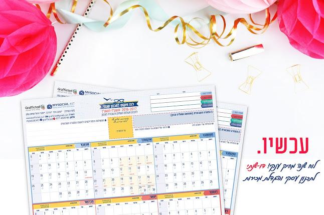 לוח שנה מחיק