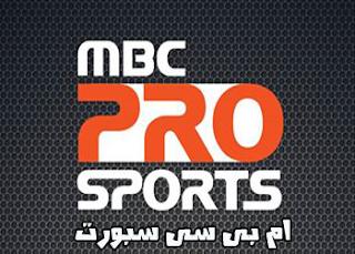 تردد قناة MBC Pro Sport على النايل سات 2016
