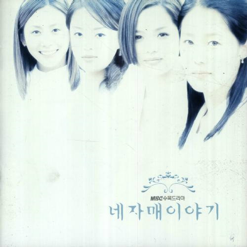 Various Artists – Four Sisters OST