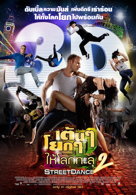 Street Dance 2 (2012) เต้นๆโยกๆให้โลกทะลุ 2