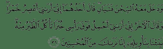 Surat Yusuf Ayat 36