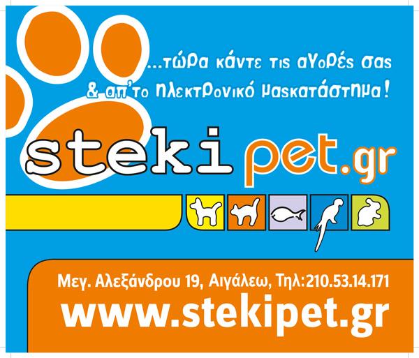 stekipet.gr