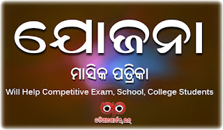 Monthly Magazine *Yojana* To Publish From BBSR Soon, Will Help Every Students And Exam Candidates
