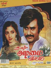 Watch Naan Adimai Illai (1986) Tamil Movie Online