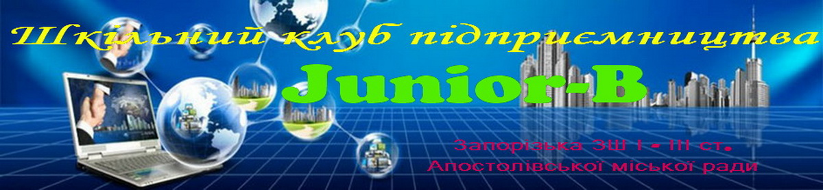 Шкільний клуб підприємництва Запорізької ЗШ І - ІІІ ст. Апостолівської міської ради