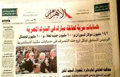Akhbar Al-Ahram, Mesir
