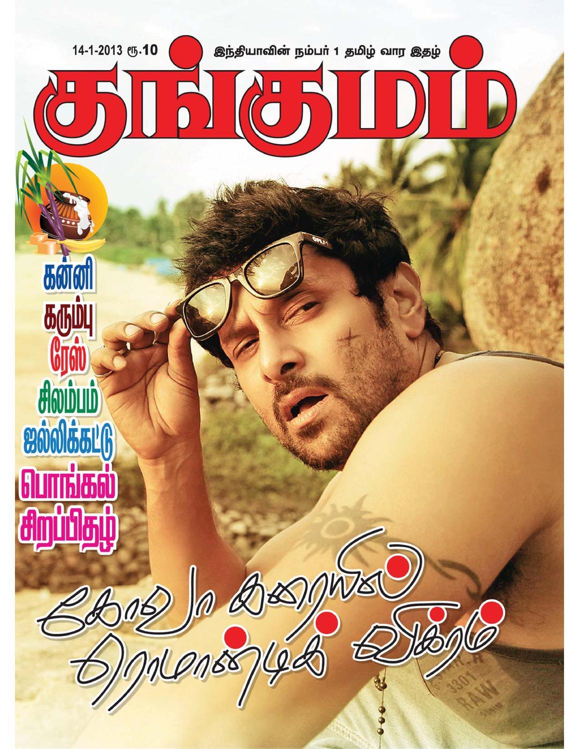Tamil Kamakathaikal Free Pdf January Kamistad Celebrity Pictures