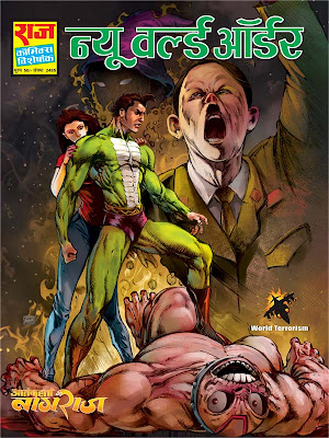 New Comics Of Nagraj