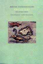 Νέα ποιητική  συλλογή Κ. Παπαποστόλου
