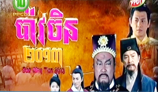 Pav Chan 2013 [60 End] Chinese Khmer Drama