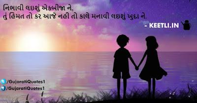 Gujarati Love Quotes & Whatsapp Status