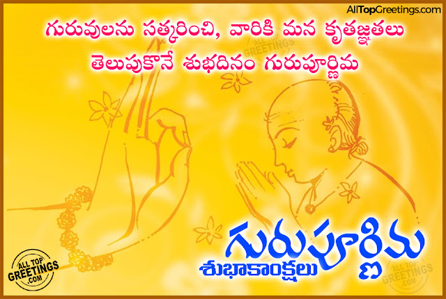 Guru Purnima Quotes in Hindi New Guru Purnima Telugu Quotes