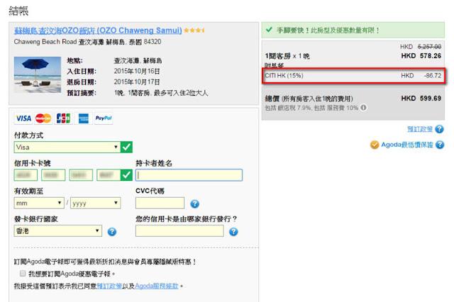 輸入正確信用卡號碼就會顯示折扣,不用另外輸入優惠碼。