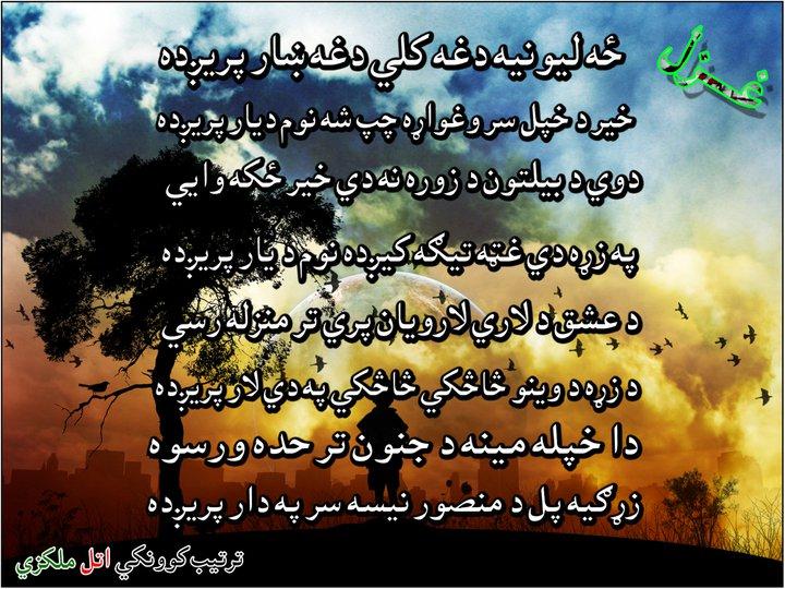 POETRY EVER: Best Pashto Poetry, Pashto Poetry, Sad Pashto Poetry, Sad ...