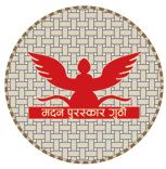 Madan Puraskar Guthi