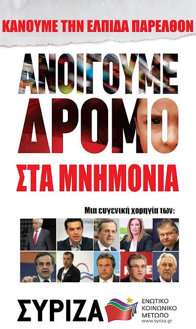 Η νέα αφίσα του Σύριζα σύντομα σε κάποια κολώνα της περιοχής σας!