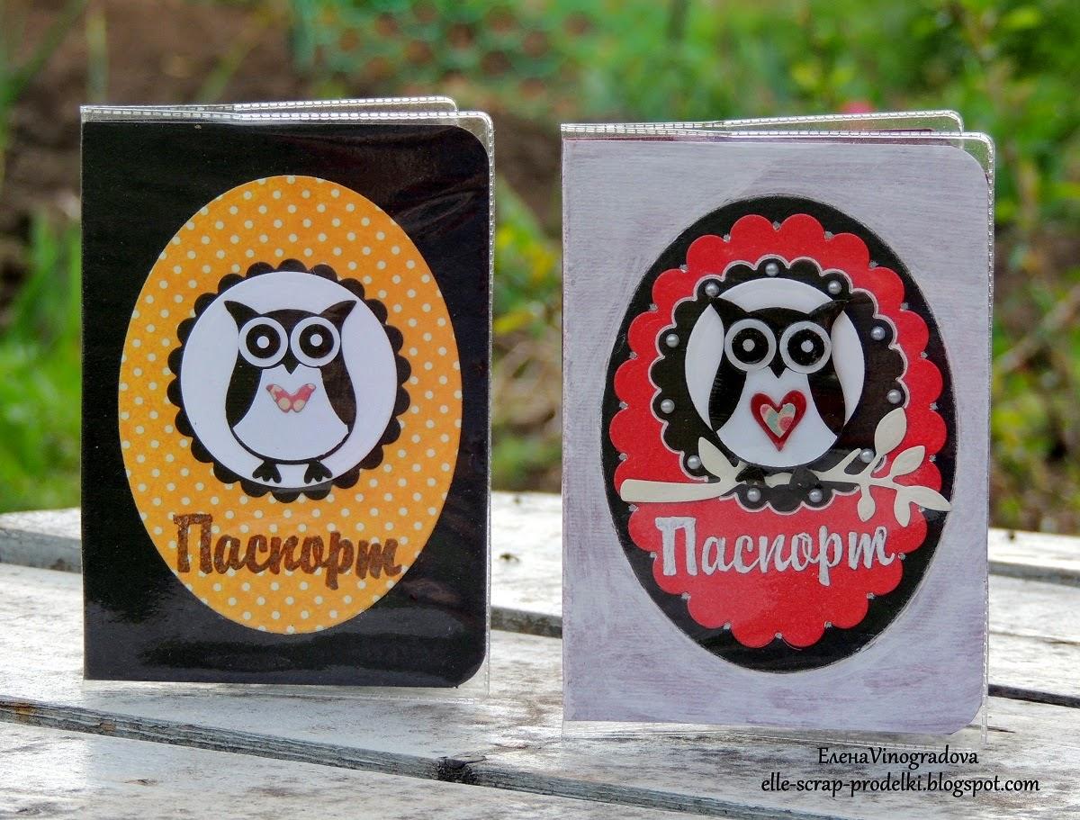 ЕленаVinogradova. Обложки на паспорт - парочка