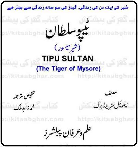 history of tipu sultan the sword of tipu sultan is an historical