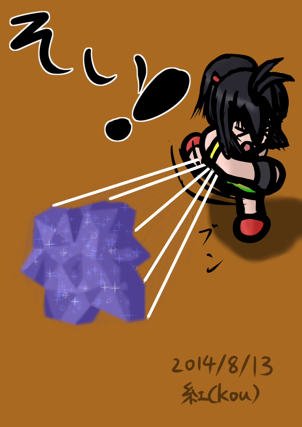 氷の魔法(八雲楓)