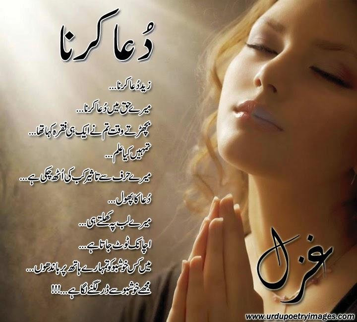 urdu dua shayari