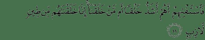 Surat Ash Shaffat Ayat 11