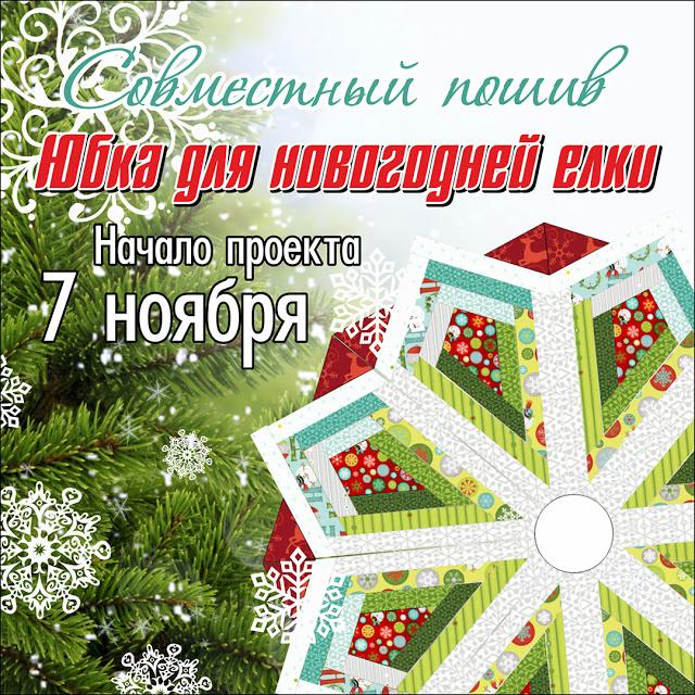 """СП """"Юбка для новогодней елки"""""""