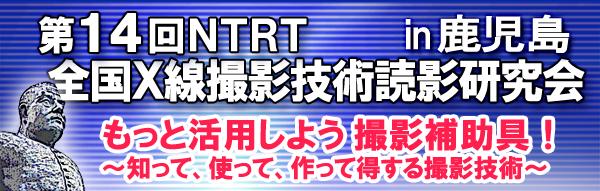 第14回 NTRT 全国X線撮影技術読影研究会   in 鹿児島