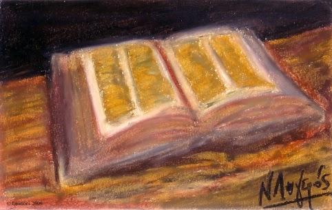 Νίκος Λυγερός : Δεν είμαστε ποτέ οι ίδιοι μετά από την ανάγνωση ενός βιβλίου - Οι μικρότητες της κοινωνίας.
