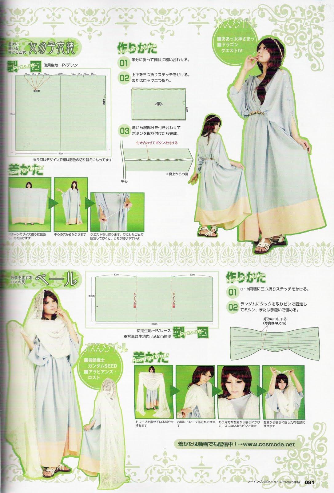 Aprendiz de Cosplayer: Patrones: ropa Antigua Grecia (túnica, manto ...