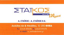 ΣΤΑΊ΄ΚΟΣ ΑΠΟ ΤΟ 1890 !!!