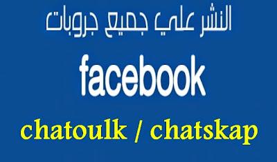 طريقة النشر في كل المجموعات في الفيس بوك بضغطة زر واحدة