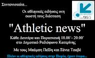 """""""Athletic news"""" στο Δημοτικό Ραδιόφωνο Κατερίνης"""