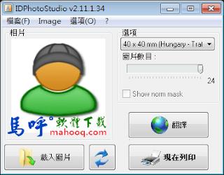 IDPhotoStudio Portable 免安裝版下載,大頭照製作軟體,大頭貼相片列印修改工具程式下載